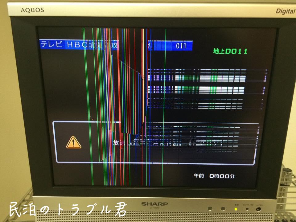 【破損】TVの画面がバラエティ状態に…。