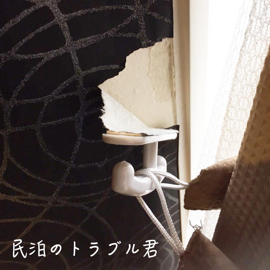 【損傷】ふさ掛けの壁紙破れにご注意を。