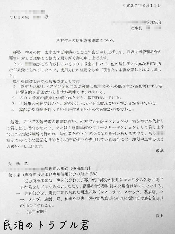 【実録】管理組合からお手紙届きました。