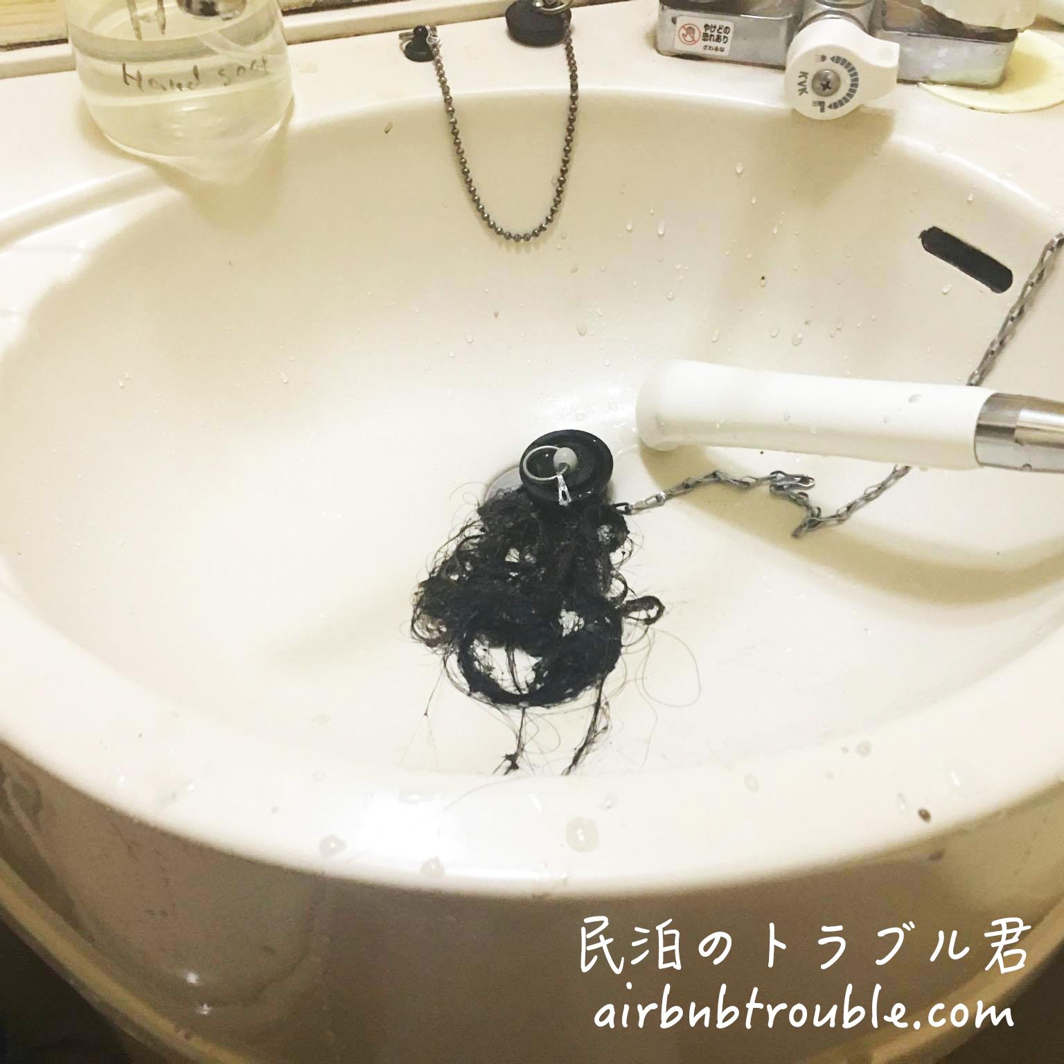 【詰まり】洗面台排水管から大量の髪の毛が出てきました。