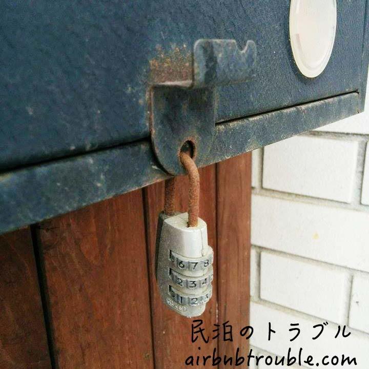 【ホストに負】南京錠が錆びて鍵が取れない事態に。