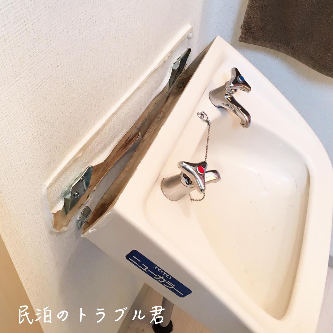 【破損】洗面台に寄りかかりすぎたのか、原因不明の完全崩壊。