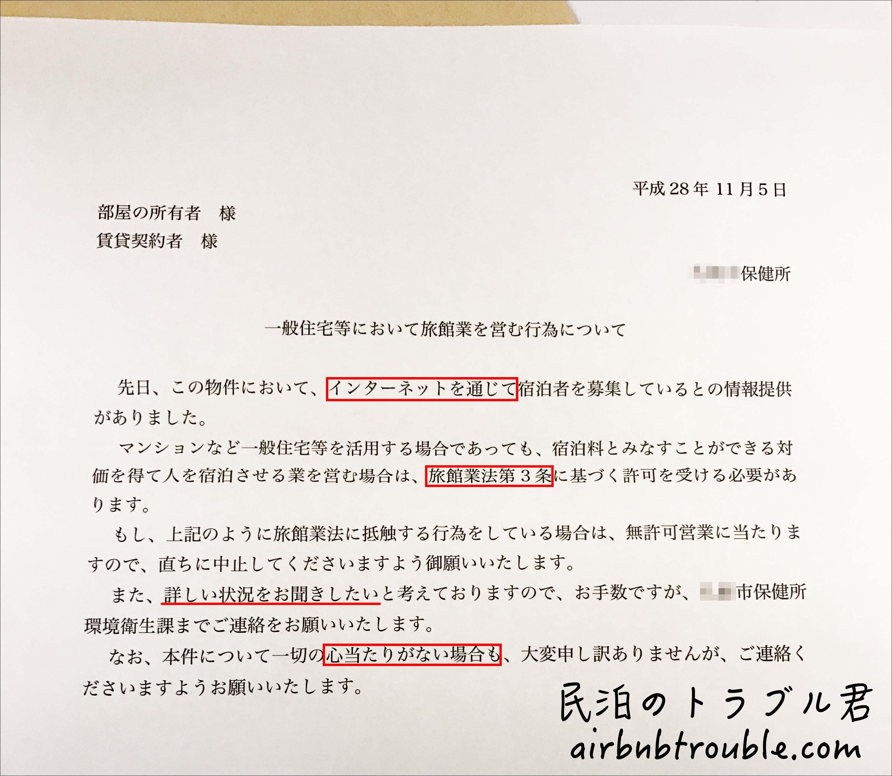 #59【実録】旅館業に営む注意の手紙が届きました。