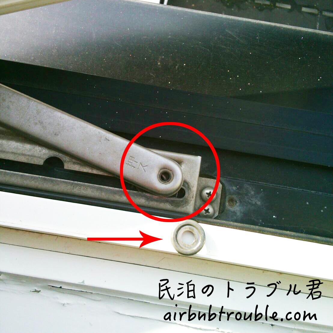 【破損】窓のあおり止めのボタンが無くなりました。