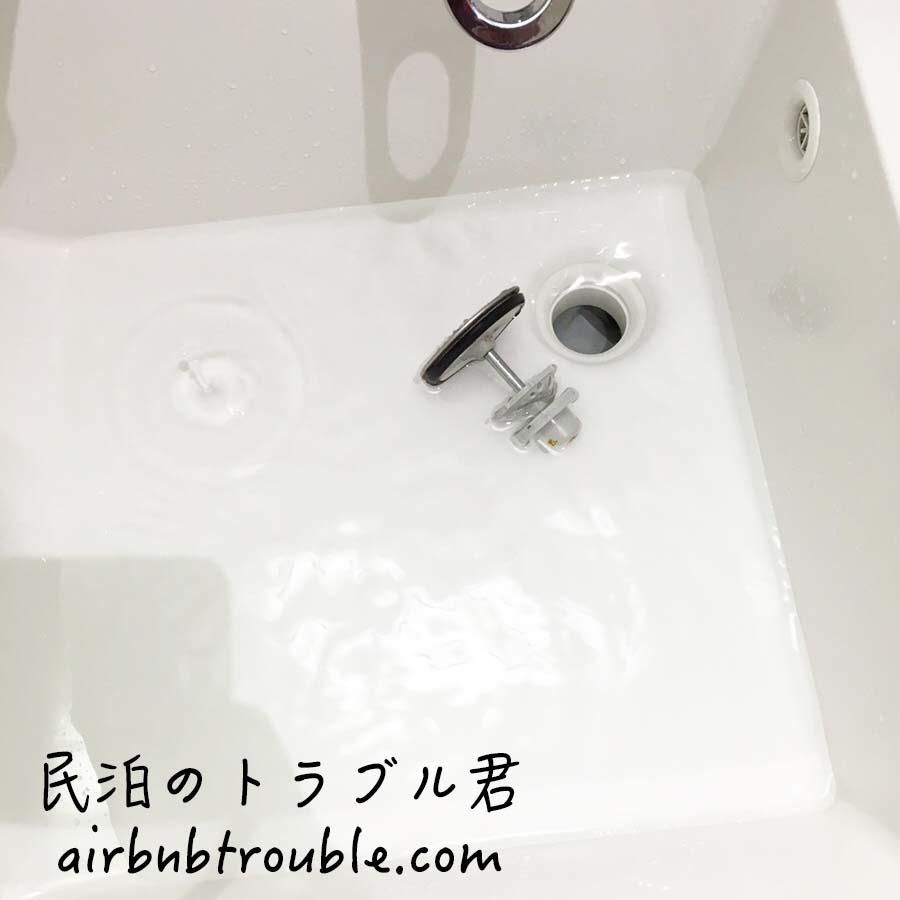 民泊トラブル#67【実録】水を溜めるための排水栓が取られていました。