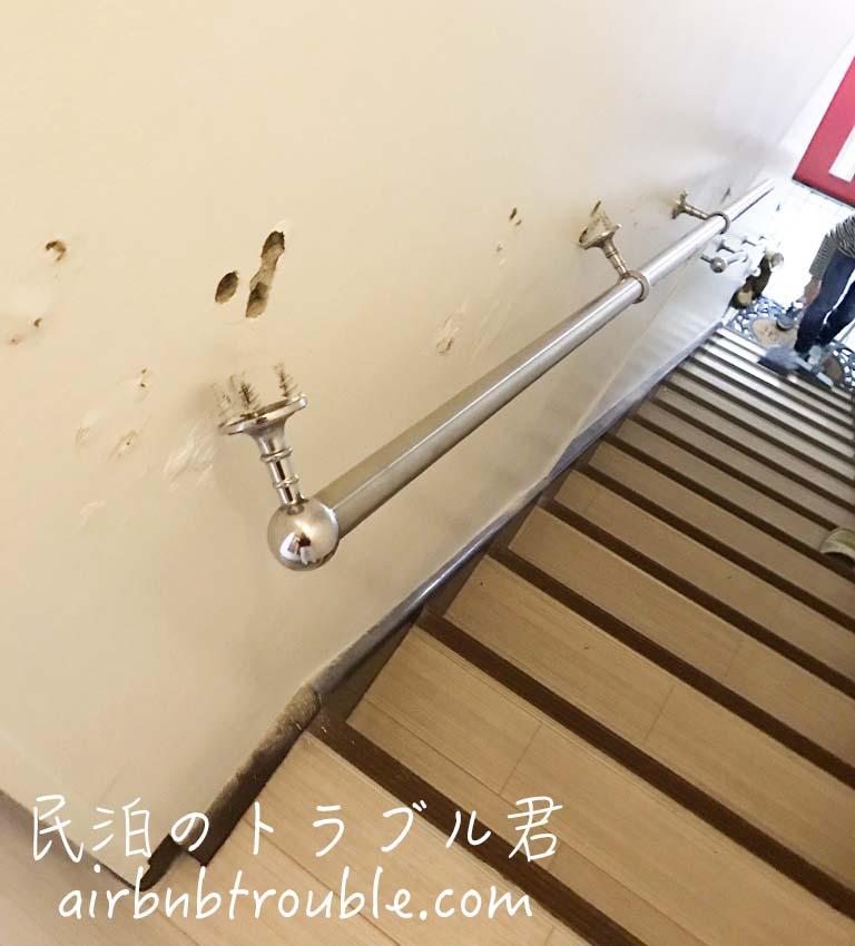 #70【破損】階段の手すりが外されていました。