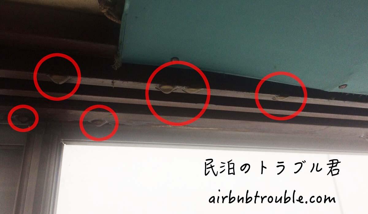 #83【破損】窓枠から雨漏りしちゃいました。