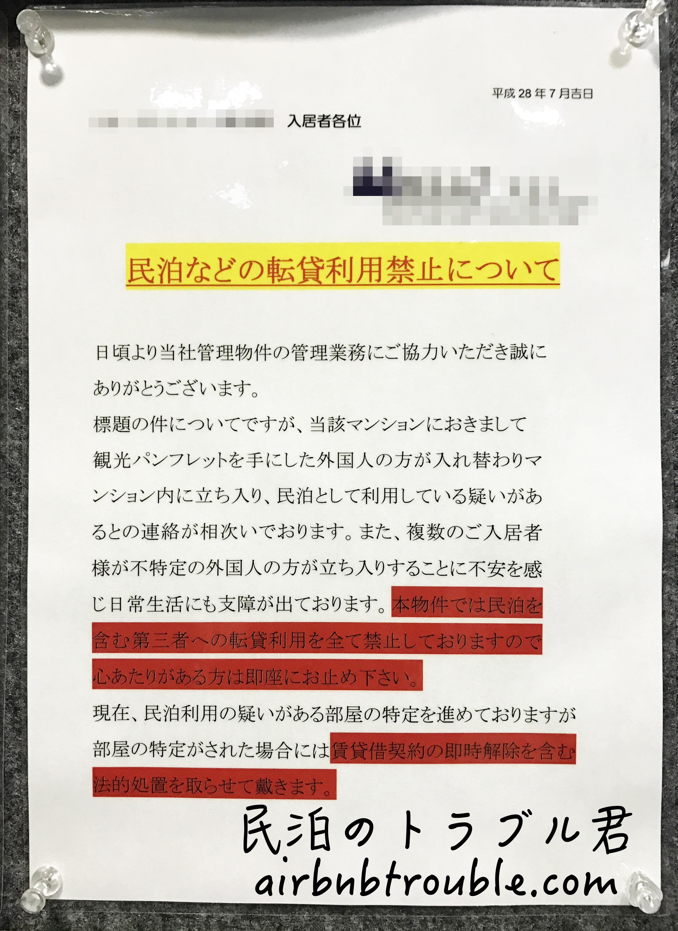 【注意喚起】共有部に管理会社から注意の張り紙が貼られました。