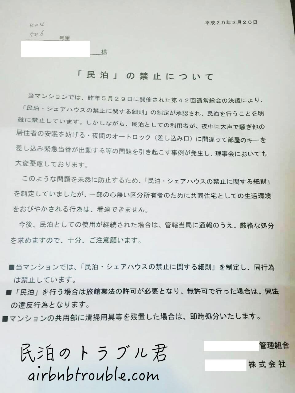 【民泊撤退】管理組合からの民泊禁止の手紙を受け取りました。